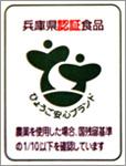 兵庫県認証食品マーク