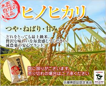 匠の逸品 特別栽培米ヒノヒカリ