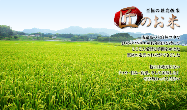里稲作研究グループ