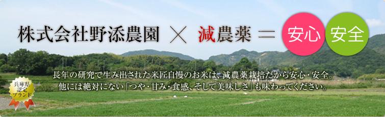 里稲作研究グループ×減農薬=安心・安全